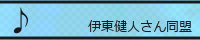 伊東健人さん同盟